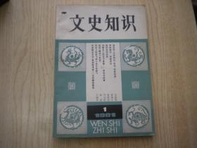 《文史知识》1981.1创刊号,32开,文史知识1981出版,Q467号,期刊