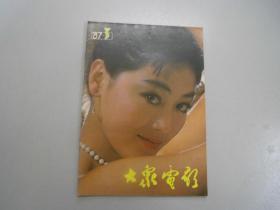 旧书《大众电影1987年第3期 总第405期》B5-7-2
