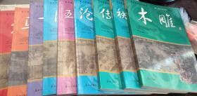 青少年应该知道的传统节日.马头琴.古桥.围棋.五岳名山文化.沧州武术.秧歌与鼓舞、木雕.相声九本合售