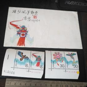 第二届全国风筝邀请赛纪念封+一套潍坊风筝邮票【封为薄一波手写体并钤印,如图】