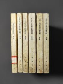 太平天国史料丛编简辑 一版一印 (第1、2、3册印数3500册,第4、5、6册印数3300册)