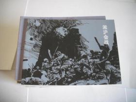 淞沪会战 (连环画)