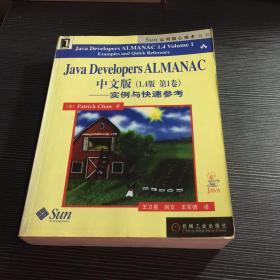 Java Developers ALMANAC中文版(1.4版第1卷):实例与快速参考