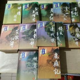 金庸作品集(1-36册)全  插图版