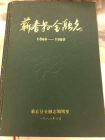 蕲春县金融志1889-1985