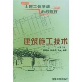 建筑施工技术(第三版)