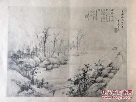 顾若波山水集册 珂罗版精印 民国15年初版