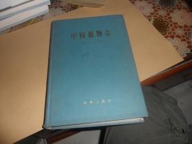 中国植物志(第六十六卷)16开精装   1977年一版一印