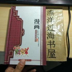 2011年精品漫画周历  2011年,中国银川提素质,讲文明,树新风全国漫画大赛作品选