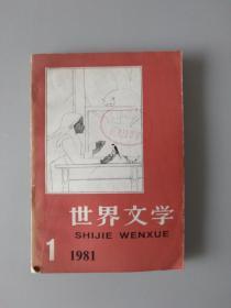 世界文学1981年第1期总第154期