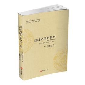 汉语史研究集刊(第二十四辑)