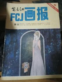 富春江画报(1983年第1-12期缺2)11本合售