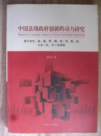 中国县级政府创新的动力研究:基于在京、渝、冀、鄂、赣、浙、苏、黔、新九省(区、市)的调查