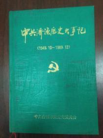 中共济源历史大事记1949-1989