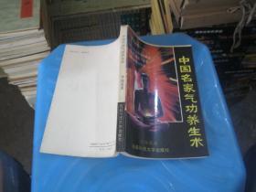 中国名家气功养生术   货号23-5