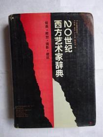 20世纪西方艺术家辞典