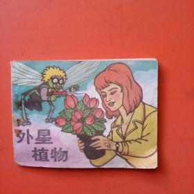 (连环画)外星植物——根据美国电视系列剧《忍者神龟》编绘