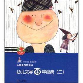 幼儿文学百年经典(二)5册
