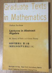 Lectures in Abstract Algebra: Volume III: Theory of Fields and Galois Theory 抽象代数讲义 第3卷:域理论和伽罗瓦理论 7506200627