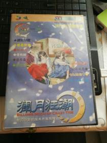 游戏光盘 澜月狂潮 4CD光盘