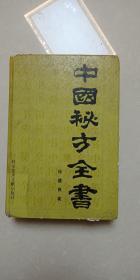 中国秘方全书  一版一印    周洪范   编著    科学技术文献出版社   精装厚本   品相以图为准,免争议