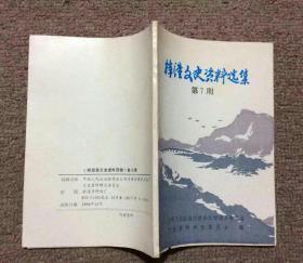 梓潼县文史资料选辑(第七期)签赠本
