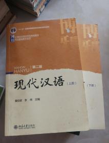 现代汉语(第二版)上册