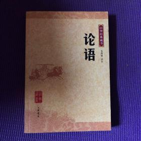 论语:中华经典藏书