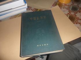 中国植物志(第七卷)16开精装   1978年一版一印
