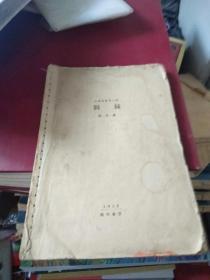 狂飙丛书第二种《荆棘》  1926年1版1印100册  无前后书皮