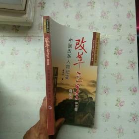 改革之星 : 中国改革人物纪实. 第三辑【内页干净】现货