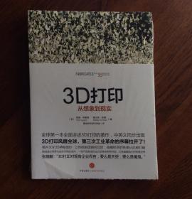 3D打印——从想象到现实 (未开封)