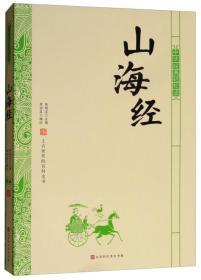 山海经/中华经典轻松读