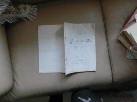 护士日记【台本