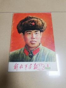 解放军画报  1966    8
