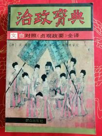 治政宝典——文白对照《贞观政要》全译