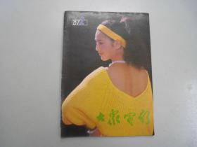 旧书《大众电影1987年第2期 总第404期》B5-7-2