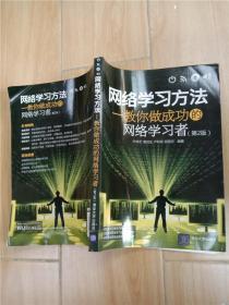 网络学习方法:教你做成功的网络学习者 第2版