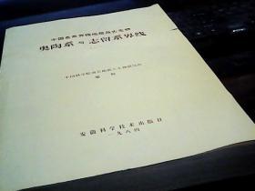 中国各系界线地层及古生物奥陶系与志留系界线(一)