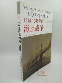 1914-1945年的海上战争