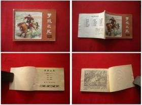 《罗成之死》说唐21,集体绘,四川1983.7一版一印,398号,连环画