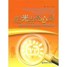 阳光点亮心灵:上海市青少年事务社会工作案例汇编
