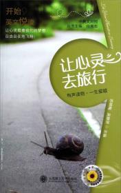 开始英文悦读:让心灵去旅行(中英文对照)