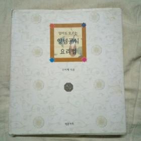 韩文原版(.具体书名看图)