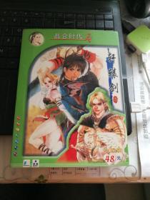 游戏光盘:轩辕剑3【游戏盘2张+安装盘2张】