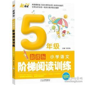 小学语文阶梯阅读训练  五年级  新课标