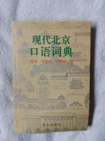 现代北京口语词典