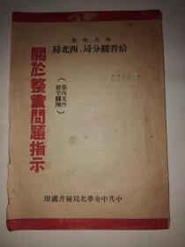 中共中央给晋绥分局、西北局关于整党问题指示