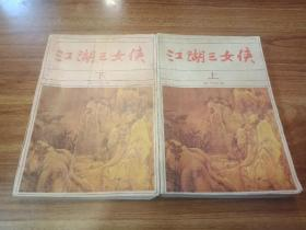 梁羽生武侠小说名著《江湖三女侠》(全二册)