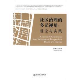 正版二手二手社区治理的多元视角 理论与实践 陈幽泓  北京大学出版社有笔记